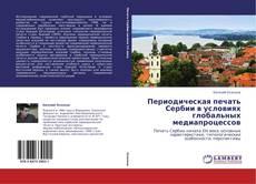Portada del libro de Периодическая печать Сербии в условиях глобальных медиапроцессов