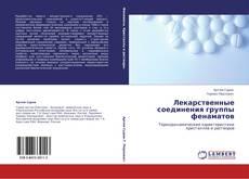 Bookcover of Лекарственные соединения группы фенаматов