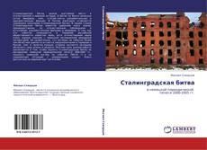 Couverture de Сталинградская битва