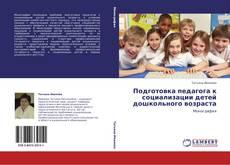 Обложка Подготовка педагога к социализации детей дошкольного возраста