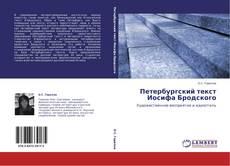 Couverture de Петербургский текст  Иосифа Бродского