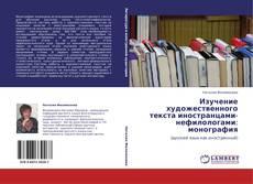 Bookcover of Изучение художественного текста иностранцами-нефилологами: монография