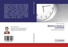 Обложка Время в языке и сознании