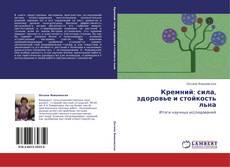 Bookcover of Кремний: сила, здоровье и стойкость льна