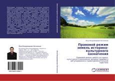 Bookcover of Правовой режим земель историко-культурного назначения