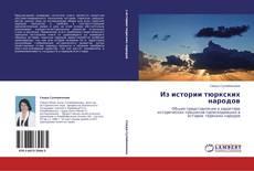 Copertina di Из истории тюркских народов