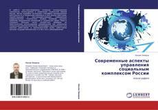 Buchcover von Современные аспекты управления социальным комплексом России