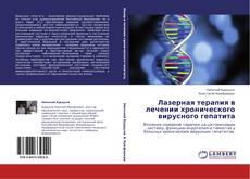 Bookcover of Лазерная терапия в лечении хронического вирусного гепатита