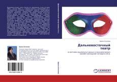 Bookcover of Дальневосточный театр