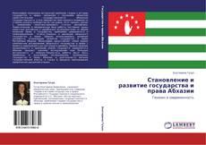 Становление и развитие государства и права Абхазии的封面