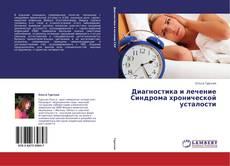 Диагностика и лечение Синдрома хронической усталости的封面