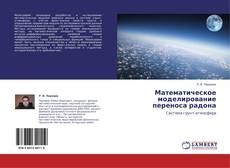 Bookcover of Математическое моделирование переноса радона