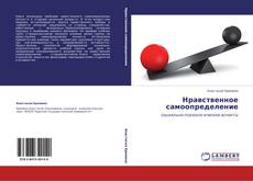 Bookcover of Нравственное самоопределение