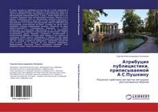Обложка Атрибуция публицистики, приписываемой А.С.Пушкину