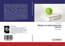 Bookcover of Модус на пространстве текста