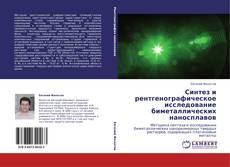 Bookcover of Синтез и рентгенографическое исследование биметаллических наносплавов