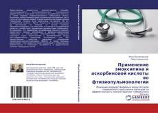 Обложка Применение эмоксипина и аскорбиновой кислоты во фтизиопульмонологии