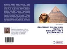 Обложка Адаптация иноязычных терминов менеджмента в русском языке