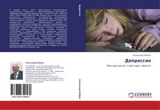 Bookcover of Депрессия