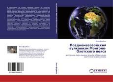 Buchcover von Позднемезозойский вулканизм Монголо-Охотского пояса