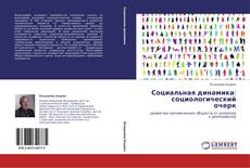 Bookcover of Социальная динамика: социологический очерк