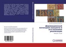 Couverture de Деривационный потенциал концепта и его языковая реализация