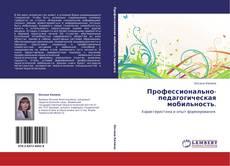 Bookcover of Профессионально-педагогическая мобильность.