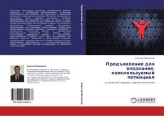 Bookcover of Предъявление для опознания: неиспользуемый потенциал