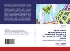 Bookcover of Жанровые трансформации романной формы в русской прозе XX - XXI веков
