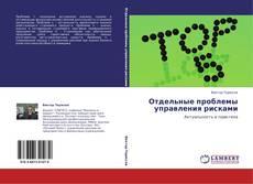 Bookcover of Отдельные проблемы управления рисками