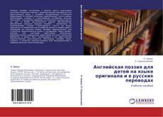 Bookcover of Английская поэзия для детей на языке оригинала и в русских переводах