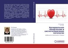 Bookcover of Артериальная гипертензия и кислотозависимая патология