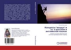 """Обложка Концепты """"воздух"""" и """"air"""" в русском и английском языках"""