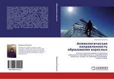 Bookcover of Акмеологическая направленность образования взрослых