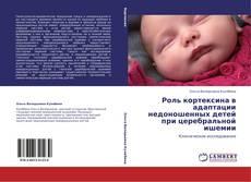 Copertina di Роль кортексина в адаптации недоношенных детей при церебральной ишемии