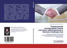 Обложка Управление взаимодействием системы образования и бизнес-сообщества