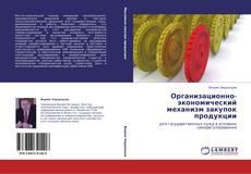 Copertina di Организационно-экономический механизм закупок    продукции
