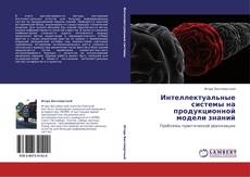 Buchcover von Интеллектуальные системы на продукционной модели знаний