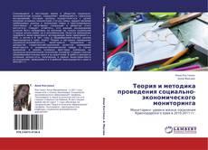 Bookcover of Теория и методика проведения социально-экономического мониторинга