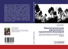 Bookcover of Просветительская деятельность художников  Башкирии