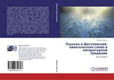 Bookcover of Пушкин и Достоевский: евангельское слово в литературной традиции