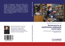 Copertina di Античность и проблемы мировой культуры