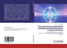Bookcover of Генетические критерии предрасположенности к раку легкого