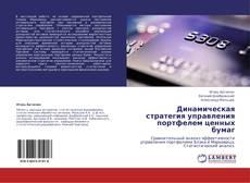 Динамическая стратегия управления портфелем ценных бумаг kitap kapağı