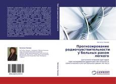 Bookcover of Прогнозирование радиочувствительности у больных раком легкого