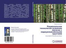 Обложка Рациональная технология освоения лесосек с переувлажнёнными грунтами