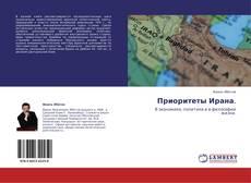 Bookcover of Приоритеты Ирана.