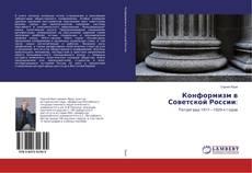 Bookcover of Конформизм в Советской России: