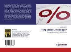 Bookcover of Непрерывный процент