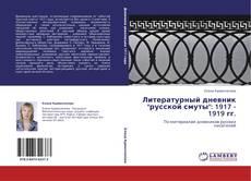 """Bookcover of Литературный дневник """"русской смуты"""": 1917 - 1919 гг."""